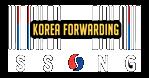 한국 수출 배대지 쏭배송